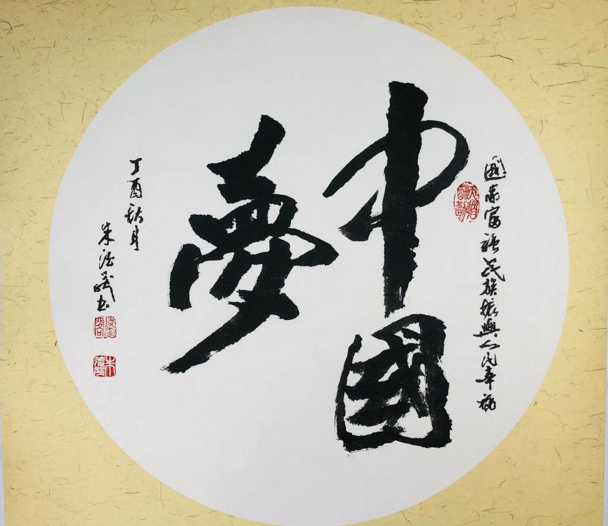 """朱德茂""""中国梦""""书法作品"""
